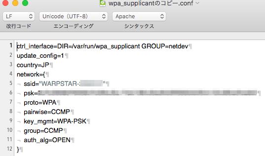 wpa_supplicantのコピー_conf