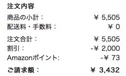 3505円