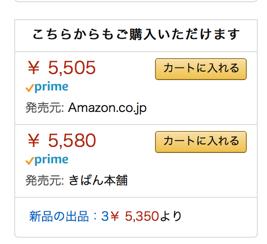 5505円