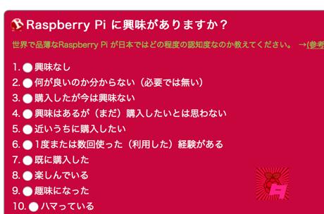 Raspberry Pi のアンケート実施中です。