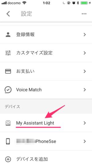 google-assistant-app