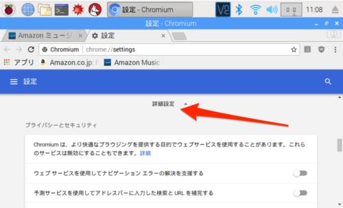 Chromium詳細設定
