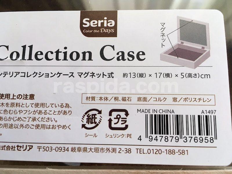 100円ショップケースの詳細