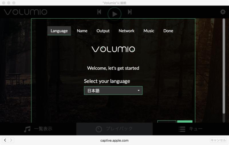 volumio2-setting1