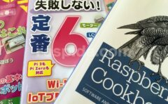 Raspberry Pi 雑誌と書籍