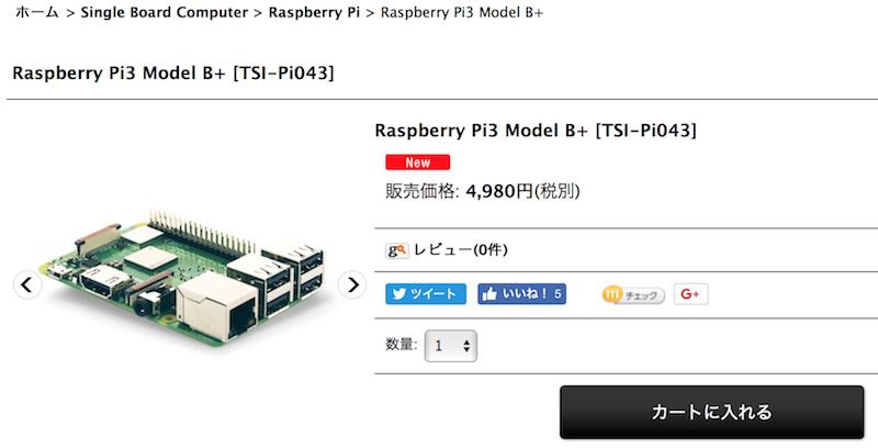 新型Raspberry Pi 3B+