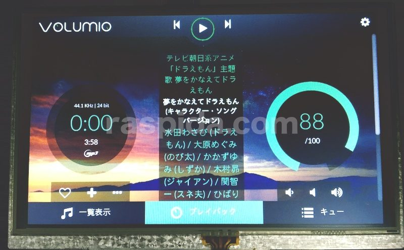 volumio-display-finish