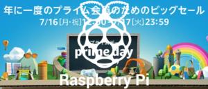毎年7月第3週の「プライムデー」とRaspberry Pi