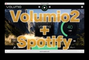 この記事を読むだけで作れるRaspberry Pi +Spotifyミュージックサーバ