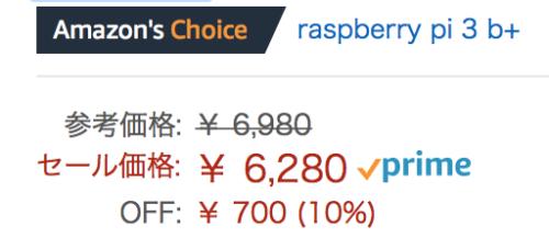 amazon-choice-rpi