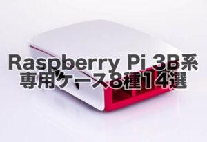 おすすめ!Raspberry Pi 3B/3B+向けケース8種14選