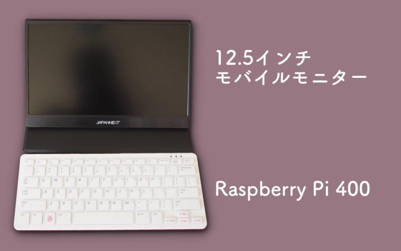 モバイルモニターとRaspberry Pi 400