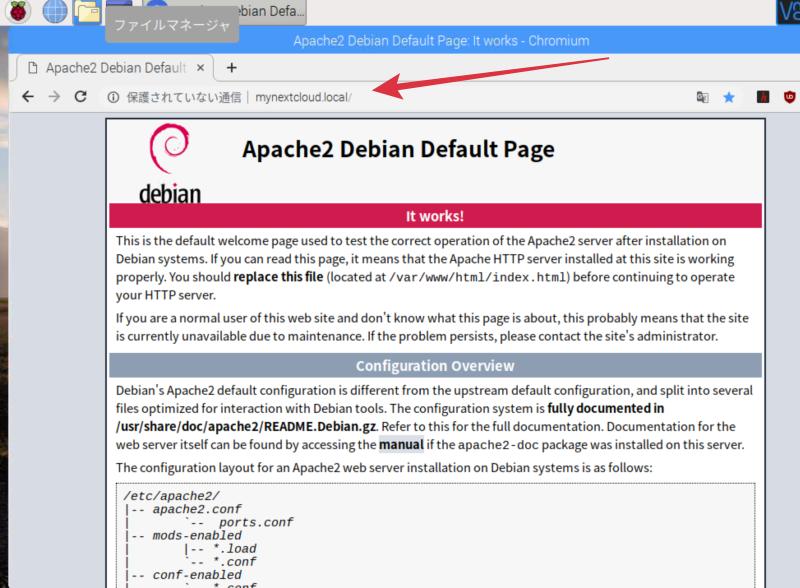 Apacheのデフォルトページ