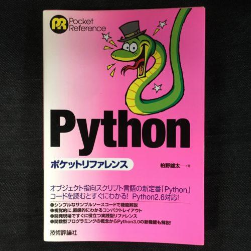 Pythonポケットリファレンス