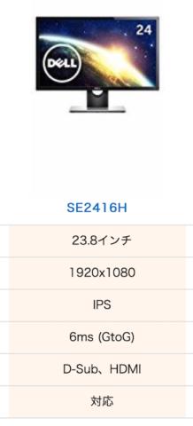 SE2416H