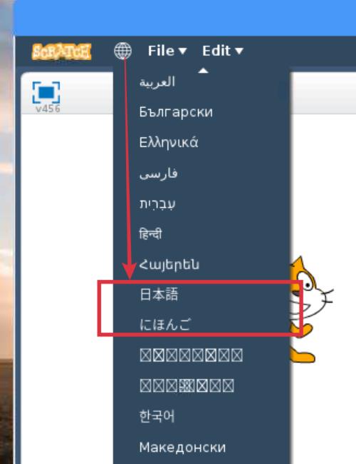 Scratch2の言語選択