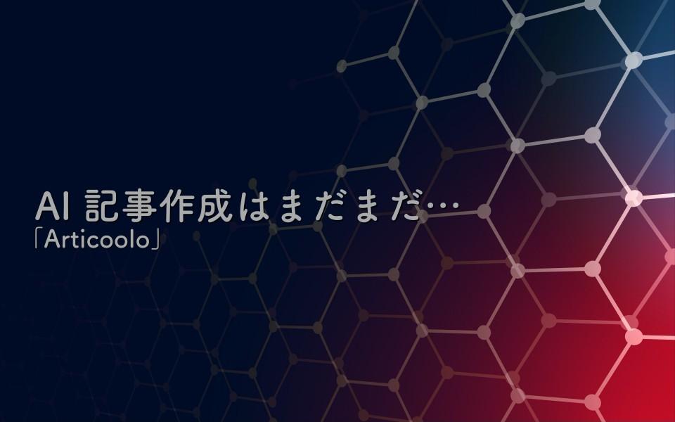 ai-article-title
