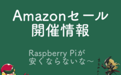 Amazonセール開催情報—ラズパイ関連商品はどうだろう?