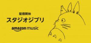 AmazonMusicUnlimitedへ