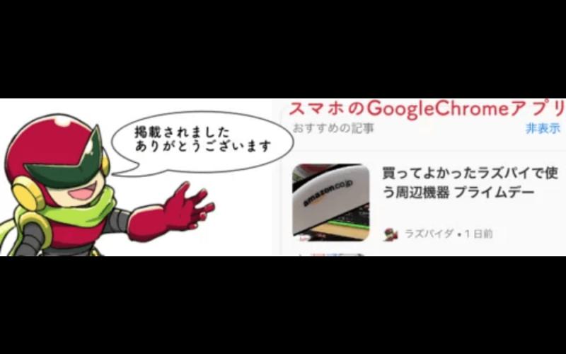 android-おすすめに表示された記事