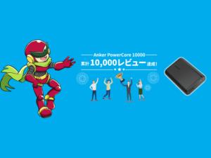 ラズパイ4の電源コアでも重宝しているAnker製の大容量モバイルバッテリーが100万個売上げ1万レビュー獲得