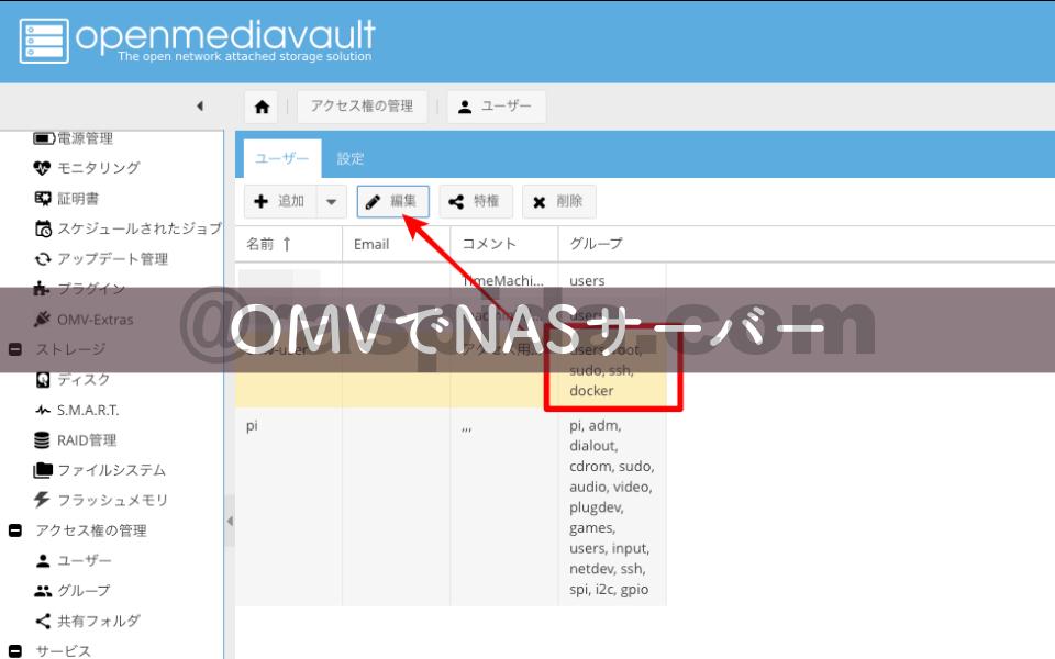 OpenMediaVault(OMV)
