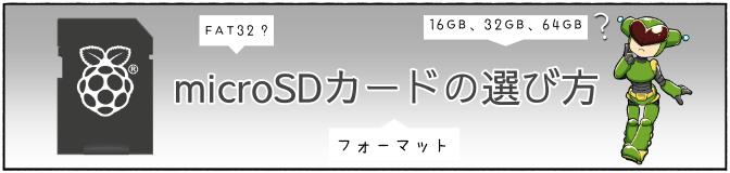 コスパ最強のmicroSDカード