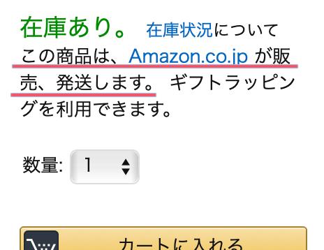 Amazonの販売商品