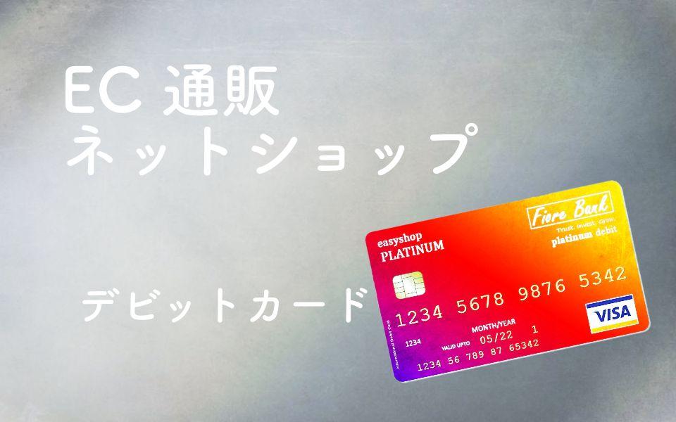 ec-debitcard-problem