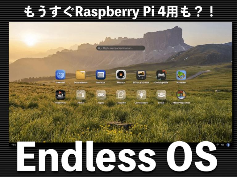 期待が高まるWindowsに似ている新しいLinuxのフレーバー「Endless OS」がRaspberry Pi 4用に登場予定