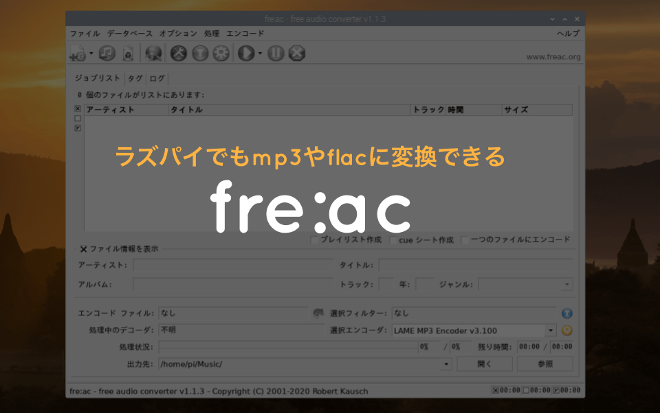 freac-oss-title