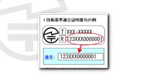 【技適について】Raspberry Pi 3B+の技適がない物を使うと捕まるの?