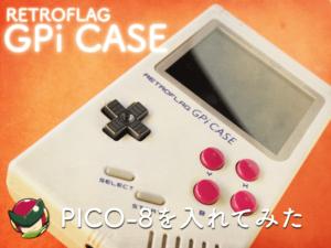 GPi CASEには8bit表現のPICO-8のゲームがお似合い