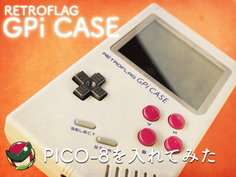 gpicase-pico8-title