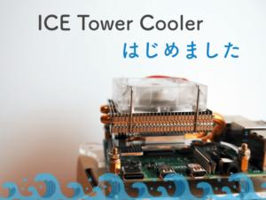 ラズパイ4の猛暑対策、まるでPCのようなCPU冷却ファンICE Tower Coolerで冷やす