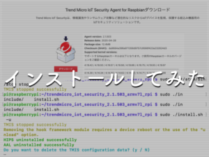 Trend Micro IoT Security Agent for Raspbianをインストールしてみた