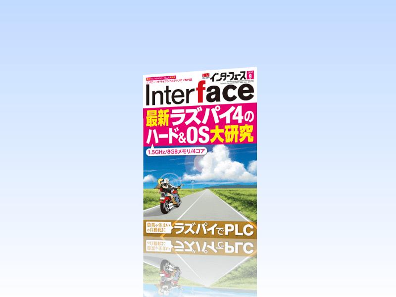 interface202009