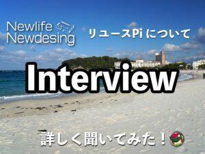インタビュー:Raspberry Pi のリユース(中古買取販売)について詳しく聞いてみた
