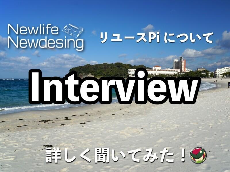 interview-nnd-reusepi-title