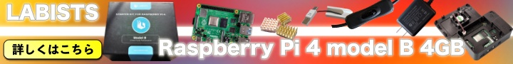 labists Raspberry Pi 4Bセット品バナー