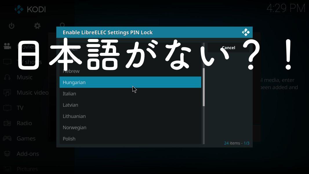 LibreELEC言語設定画面