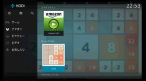 今度のLibreELEC9.0はゲームエミュレータにもなる!確認用に2048(ゲーム)入り