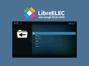 LibreELECメモリスプリットの設定
