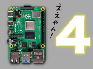 Raspberry Pi 4BはPC寄りの代替品として進化した高性能なシングルボードコンピューター