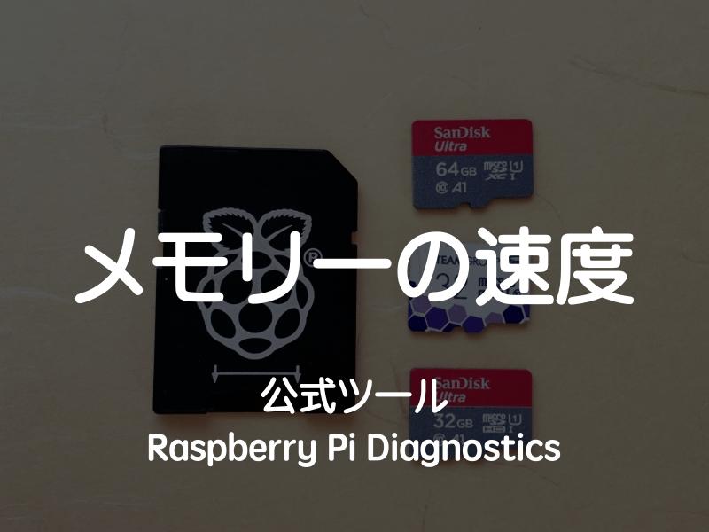 microSDカード3枚-テスト