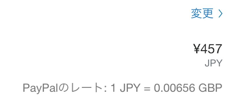 PayPal価格