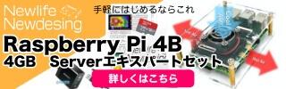 Raspberry Pi 4B Serverエキスパートセット