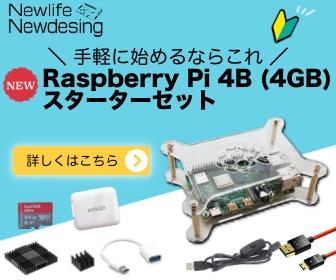 Raspberry Pi 4Bスターターセット