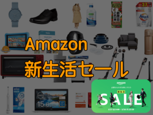 Amazonで新生活セールが月末から開催!ラズパイも入れて欲しいな