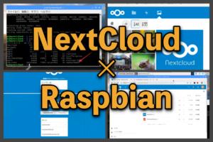 NextcloudとRaspberry Pi 3B+で作る自分専用クラウド